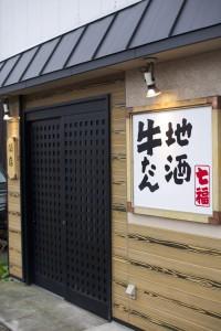 牛タンと地酒の専門店 七福